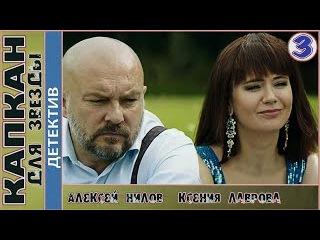 Капкан для звезды (2015). 3 серия. Детектив, мелодрама. 📽