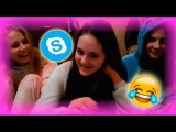 А сколько ты сможешь продержаться\\Skype Laughter Chain Challenge с Лерой и Лизой