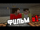 Фильм 1 Зомби апокалипсис в Minecraft
