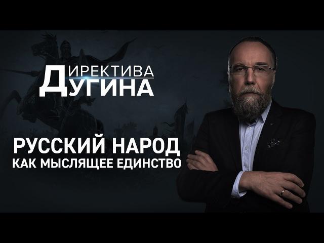 Русский народ как мыслящее единство [Директива Дугина]