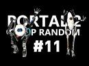 Portal 2 Co oP Random S02E11 ГОПАКА ТАНЦЕВАКА