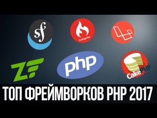 Топ 8 фреймворков PHP в 2017. Laravel,Symfony,Codeignitier. Что выбрать?