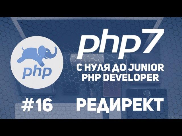 Уроки PHP 7   Редиректы в PHP