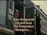 Яша Боярский. На вокзале на киевском вечером