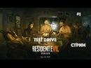 RESIDENT EVIL 7 biohazard прохождение стримstream 2017 PS4 Pro на русском языке часть 1🇷🇺