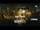 RESIDENT EVIL 7 biohazard прохождение стримstream 2017 PS4 Pro на русском языке часть 2🇷🇺