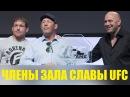 ЧЛЕНЫ ЗАЛА СЛАВЫ UFC / UFC HALL OF FAME