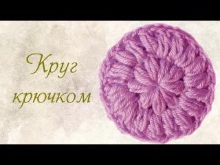 Вязание крючком  Круг крючком ~ (круг из пышных столбиков)