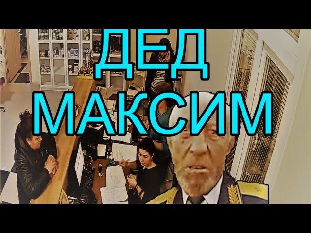 ВЗЛОМ КАМЕРЫ ДЕД МАКСИМ