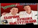 Владимир Данилец и Владимир Моисеенко-МЕГАСБОРНИК