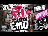 ДНЕВНИК ЭМОКОРЩИКА 37 50 Greatest Emo Albums Ever!