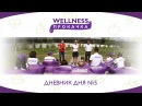 Wellness Прокачка: Дневник дня №5