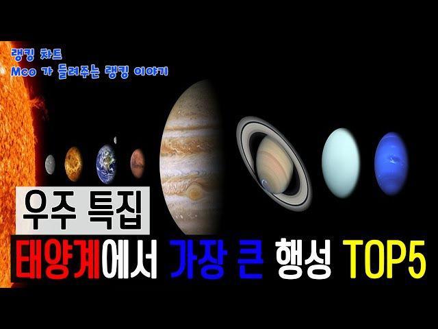 [랭킹 차트] 시청자 신청 랭킹! 우주 특집! 태양계에서 가장 큰 행성! TOP5(Mco가 들