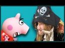 Свинка Пеппа и Злой Пират Все серии подряд Мультик из игрушек на русском языке Kin...