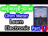 Learn Electronic Repair  how to use ohm meter multi meter Part 1 by Learn Computer &amp Phone Repair