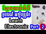 Learn Electronic Repair  Show Electronic Element Part 2 By Learn Computer &amp Phone Repair