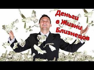Деньги В Жизни Близнеца. Творческий Мечтатель