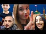 ВЛОГ: Захватили кремль с Kristina Si и Natan / Меня уволили?? / Секреты красоты от Ирины Го ...