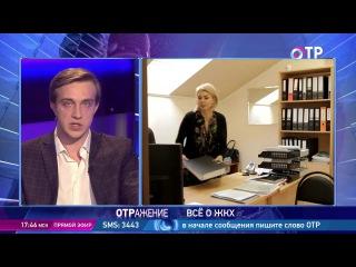 Всё о ЖКХ. Продажа единственной квартиры за долги (ОТР, 16.01.2017)