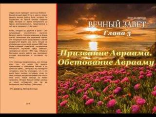 Призвание Авраама. Обетование Аврааму