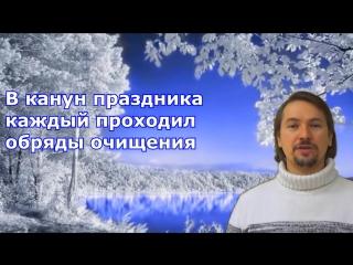 Праздник Русов - Коляда. Встреча молодого Солнышка, начало нового лета.