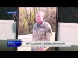 Прощание с полковником Скончался Михаил Логвинов