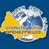 Деловое сообщество «Открытый клуб Оренбуржцев»