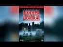 Дом ужасов Хаммера 1980 Hammer House of Horror