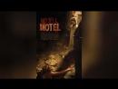 Молчаливый мотель (2012) | No Tell Motel