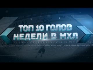 Лучшие голы 8-ой недели МХЛ
