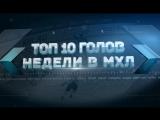 Лучшие голы 8-й недели МХЛ