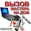 Ремонт Компьютеров | Срочный Выезд |SARATOV-IT64