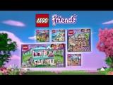 LEGO_Friends новинки января 2017