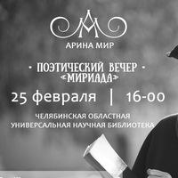 Арина Мухитдинова