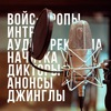 Jingle Sells | DJ Джинглы Аудиореклама Дикторы