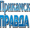 "АУ УР ""Редакция газеты ""Прикамская правда"""