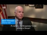 Джон Маккейн в интервью DW - о Владимире Путине