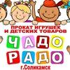 """""""ЧадоРадо"""" Прокат игрушек и дет.тов. г.Соликамск"""