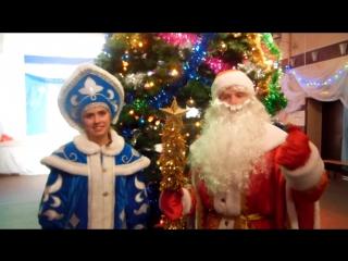 Поздравление с Новым годом от вытегорского Деда Мороза и Снегурочки.