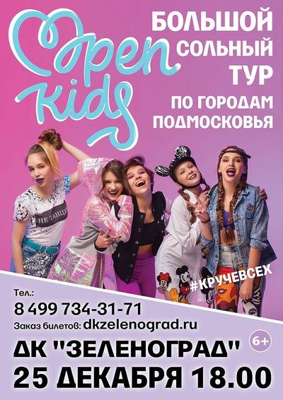 Дк зеленоград билеты на концерты цена билета в театр волкова