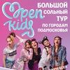 Open Kids :: 25 декабря :: Зеленоград
