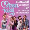 Open Kids :: 23 декабря :: Подольск