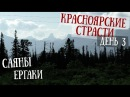 Krasnoyarsk Trip Day 3 ★ Ергаки, Каменный Городок,