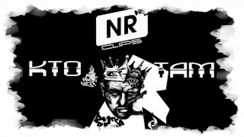 Рем Дигга – Кто Там? (ft. Black Market) [NR clips] (Новые Рэп Клипы 2016)