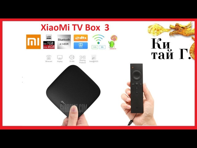 ТВ ПРИСТАВКА XiaoMi TV Box 3 Amlogic S905 Android 5.0
