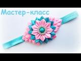 Яркая повязка канзаши из узкой ленты 12 мм  Kanzashi headband for baby Tutorial  DIY
