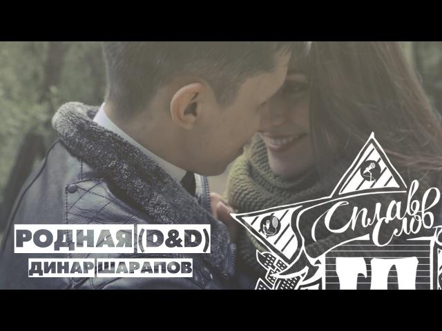 Динар Шарапов - Родная (DD)
