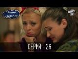 Сериал - Танька и Володька   26 серия, новый комедийный сериал