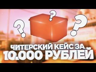 ШКОЛЬНИК RED21 ВЫБИЛ DRAGON LORE ???