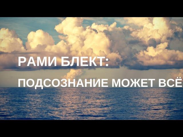 «Подсознание может все» Рами Блект